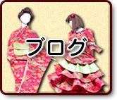 着物・和服リメイのおりひめ_blogバナー
