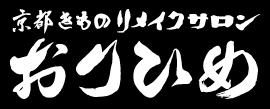 京都きものリメイクサロンおりひめ